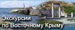 Боспор. Экскурсии по Восточному Крыму